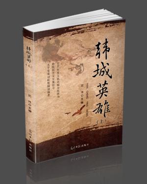 《韩城英雄》九州出版社2015年出版