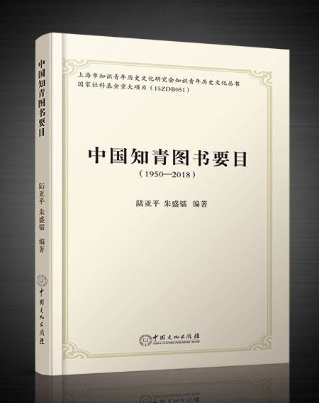 《中国知青图书要目》