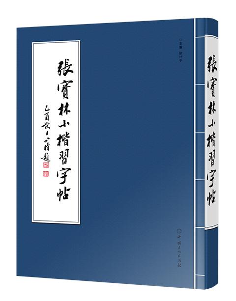 中国文化出版社:《张宝林小楷习字帖》