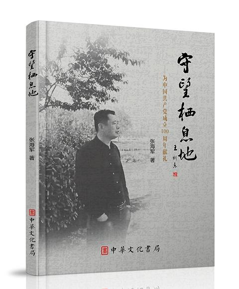 中华文化书局:《守望栖息地》