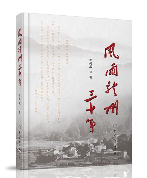中国文化出版社:《风雨龙舟三十...