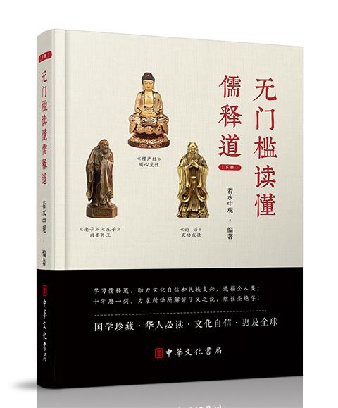 中华文化书局:《无门槛阅读儒释...