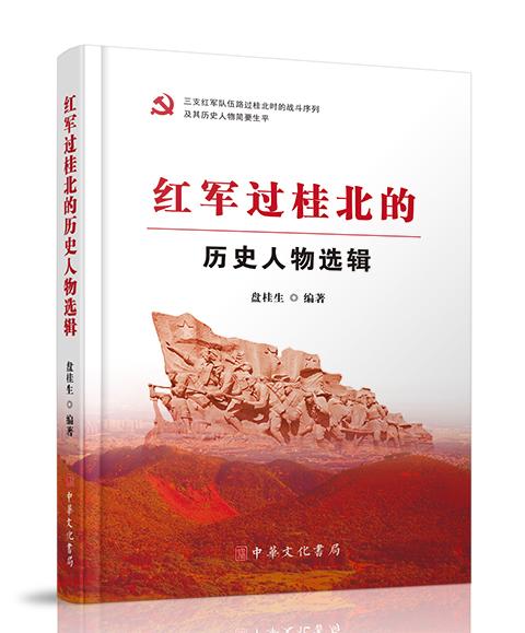 中华文化书局:《红军过桂北的历史人物选辑》