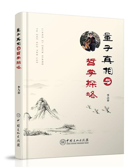 中国文化出版社:《量子真相与哲学探略》